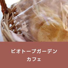 ビオトープガーデンカフェ