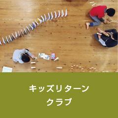 キッズリターンクラブ(学童保育)